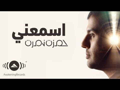 تحميل اغنية على باب الله حمزة نمرة mp3