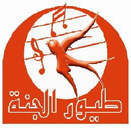 شعار قناة طيور الجنة