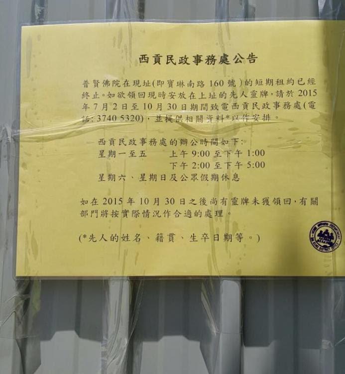 該寺現已被地政署封了,惟政府卻對封在內部的動物置之不理。 圖片由讀者提供