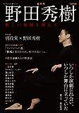 野田秀樹 (文藝別冊/KAWADE夢ムック)