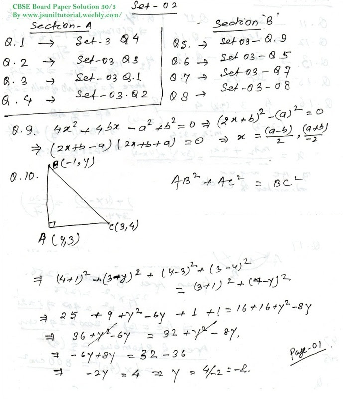 CBSE Pathshala: Maths board paper2015 set-2 solution CBSE