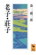 【送料無料】老子・荘子