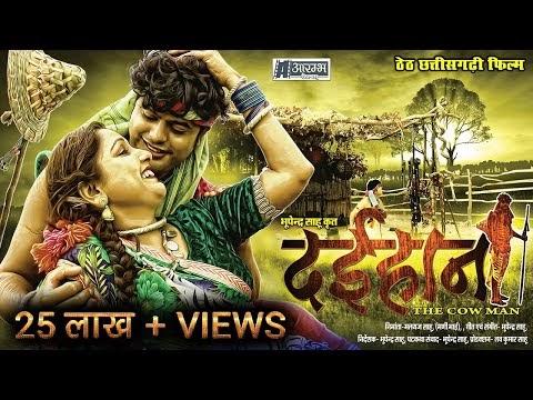 DAIHAAN - THE COW MAN Chattisgarhi Film 2021