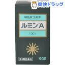 ルミンA 100γ☆送料無料☆ルミンA 100γ(120錠) 【第3類医薬品】【送料無料】