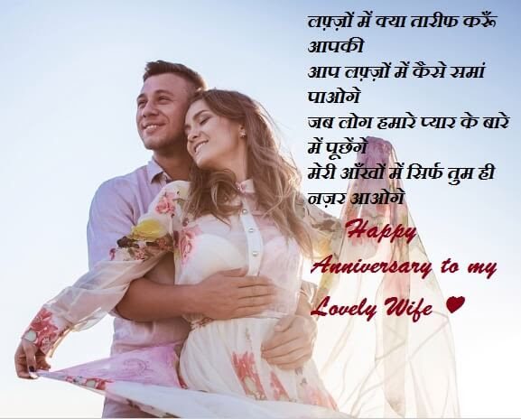Marriage Anniversary Hindi Shayari Wishes Images Best Wishes