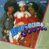STARGARD - theme from