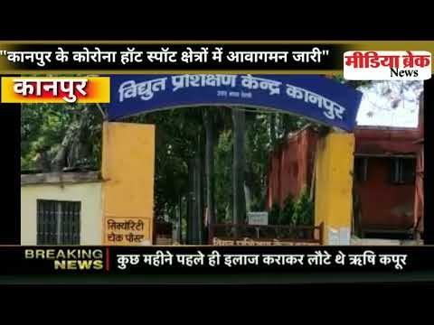 """""""कानपुर के कोरोना हॉट स्पॉट क्षेत्रों में आवागमन जारी"""""""