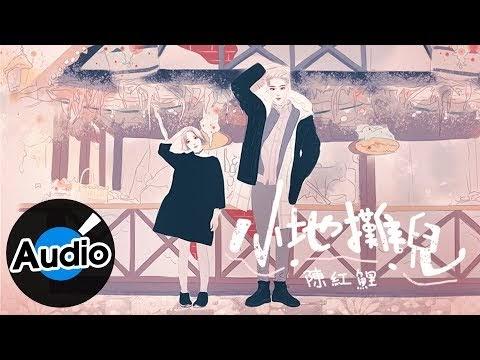 陳紅鯉 Hongli Chen - 小地攤兒 Xiao Di Tan Er