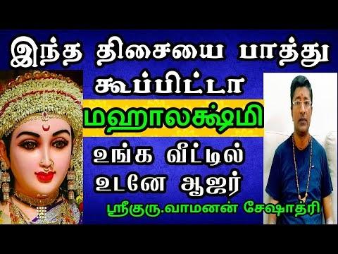 இந்த திசையை பார்த்து கூப்பிட்டால் மஹாலக்ஷ்மி உடனே ஆஜர் | VAMANAN SESHADR...