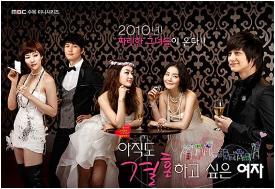 [Review K-Drama] Still Marry Me