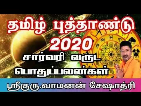 Tamil Puthandu Palangal 2020 | தமிழ் புத்தாண்டு பலன்கள் | பொது பலன்கள்#V...