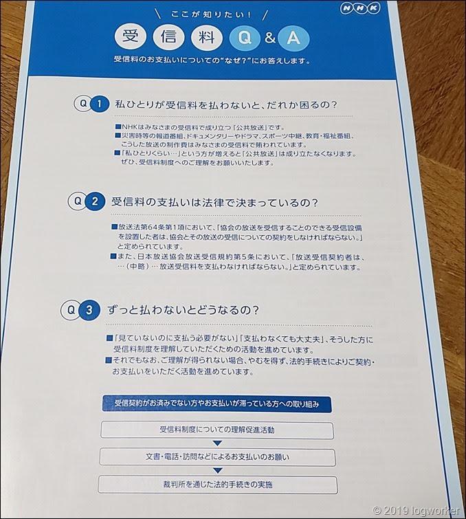 a00036_NHK_不審な封筒_04
