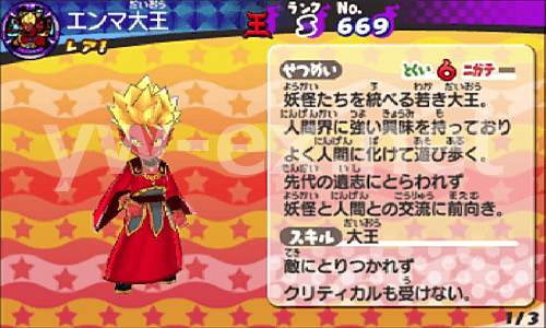 エンマ大王の入手方法ステータス能力 妖怪ウォッチ3 エクス