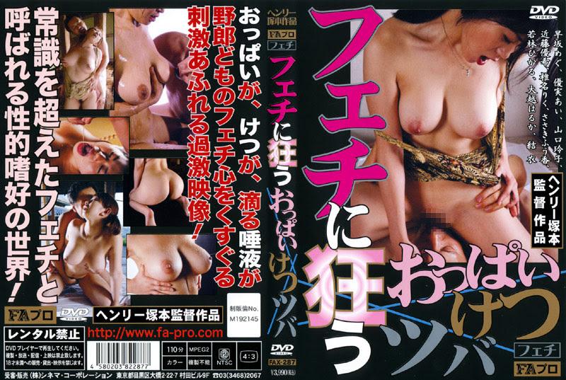 Bokep Jepang Jav FAX-287 Head / Butt / Boobs Crazy Fetish