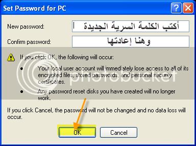 تغيير  Password المستخدم .. دون الحاجة لمعرفة الباسورد القديم