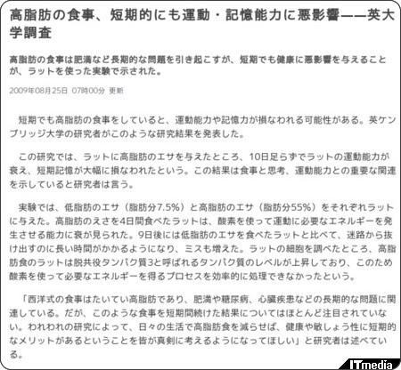 http://www.itmedia.co.jp/news/articles/0908/25/news006.html