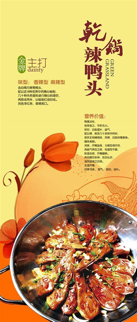 Spicy Incense Pot Duck Head Psd Poster For Free Download