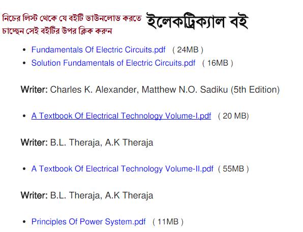 electrical bangla book