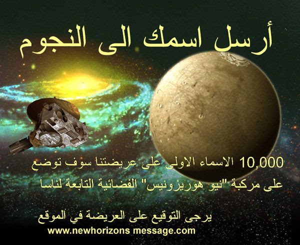 A New Horizons Message Initiative poster in Arabic.