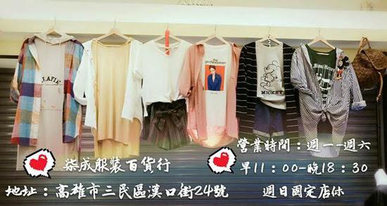 提供給顧客高品質服飾與配件,是「柒成服飾」從開店到現在的堅持。