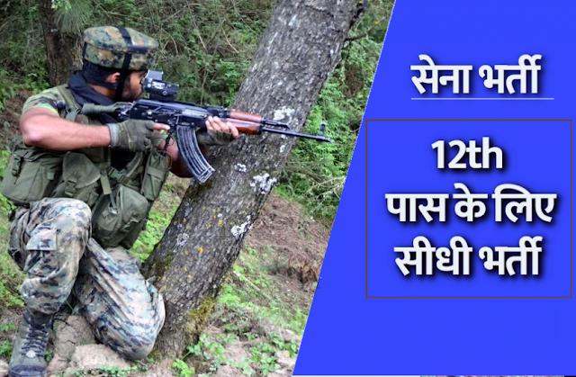Indian Army Recruitment 2021: टीईएस-45 कोर्स के लिए आवेदन प्रक्रिया आज से शुरू, 12वीं पास जल्द करें अप्लाई