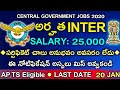 Latest Government Jobs Air force  In Telugu 2019