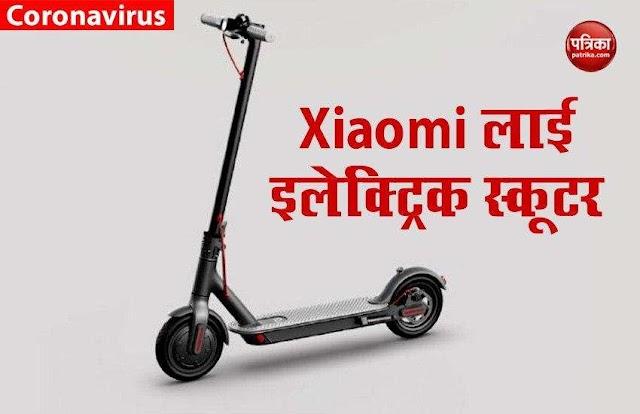 Mi Electric Scooter: Xiaomi का यह स्कूटर सिंगल चार्ज में 30 KM तक चलेगा, फोल्ड करके कहीं भी रख सकते है