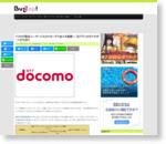 ドコモが既存ユーザーにもカケホーダイ加入を強要へ、旧プランの月々サポート打ち切り | BUZZAP!(バザップ!)