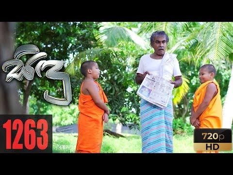 Sidu | Episode 1263 18th june 2021
