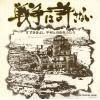 SUZUKI, KIYOSHI - senso wa yurusanai