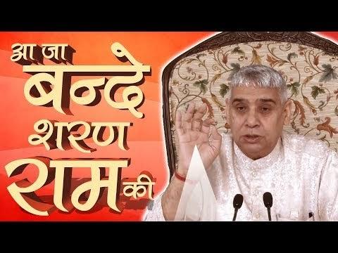 आ जा बन्दे शरण राम की | Aaja Bande Sharan Ram Kiᴴᴰ | Sant Rampal Ji Maharaj Shabad | BKPK VIDEO