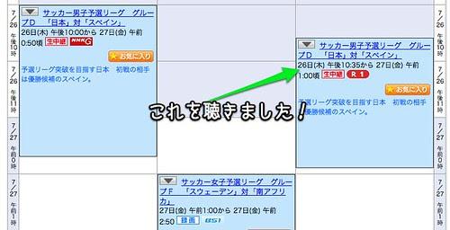 NHK ロンドン 2012 オリンピック 放送予定