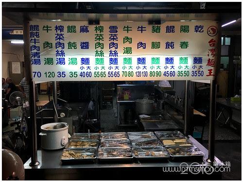 台灣麵王201601.jpg