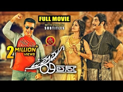 Uttama Villain Full Movie | 2019 Telugu Full Movies | Kamal Hassan | Andrea Jeremiah | Pooja Kumar