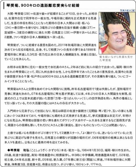 http://hochi.yomiuri.co.jp/sports/sumo/news/20120911-OHT1T00161.htm