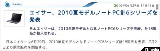 http://plusd.itmedia.co.jp/pcuser/articles/1006/29/news040.html