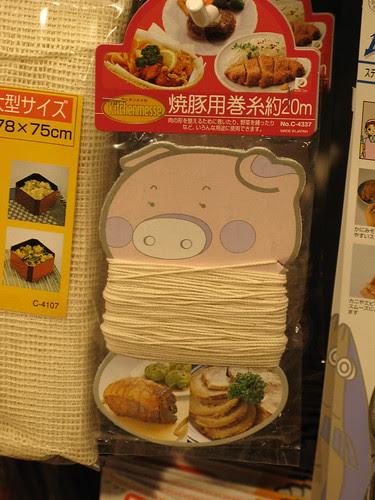Pork noose, for cooking