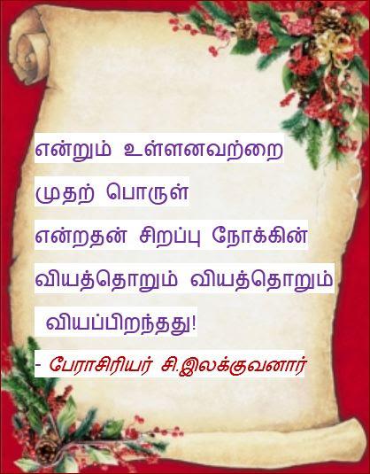 தலைப்பு-முதலும்பொருளும் : thalaippu_muthalumporulum