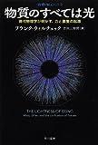 物質のすべては光: 現代物理学が明かす、力と質量の起源 (ハヤカワ・ノンフィクション文庫―数理を愉しむシリーズ)