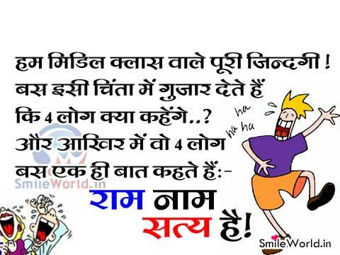 Ram Naam Satya Hai Char Log Kya Kahenge Funny Jokes Hindi