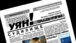 """""""Татар, уян!"""" гәзите"""