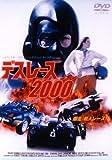 デスレース2000 [DVD]