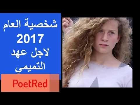 شعر و قصائد شخصية العام 2017 لاجل عهد التميمي