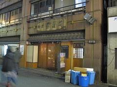 新宿榮壽司