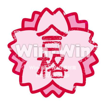 合格 W 018485 の無料cgイラスト素材