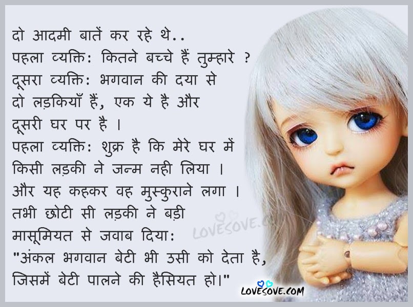 Czeshop Images Father Daughter Relationship Quotes In Hindi