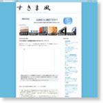 【日本共産党】小池晃書記局長は480円のステーキランチ | すきま風