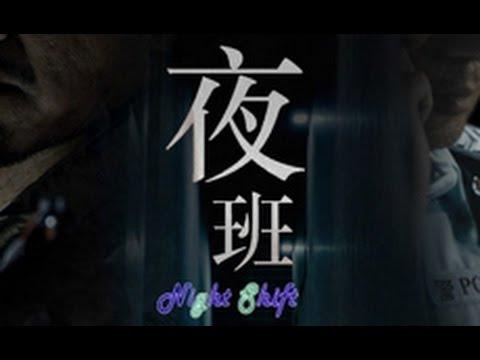 HKTV夜班nightshift