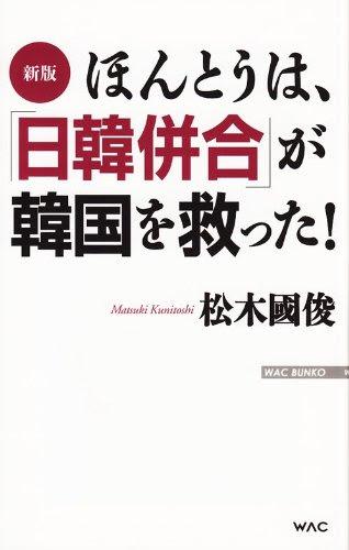 新版 ほんとうは、「日韓併合」が韓国を救った! (WAC BUNKO)