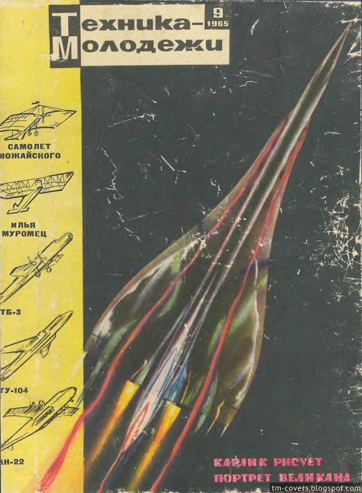 Техника — молодёжи, обложка, 1965 год №9